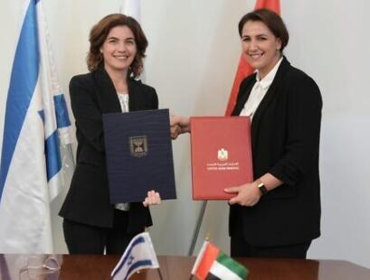 阿联酋与以色列签署环保合作协议