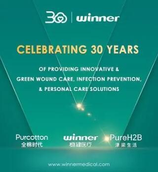 优胜医疗庆祝成立30周年 持续关注可持续发展